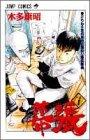 ジャンプ・コミックス 全9巻
