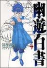 幽・遊・白書 4 完全版 (4)