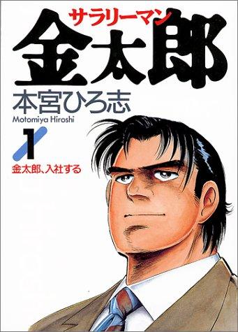 ヤングジャンプ・コミックス