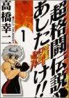 ヤングジャンプコミックス 全6巻