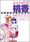 桃香クリニックへようこそ 全4巻 (ヤングジャンプコミックス)