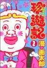 ヤングジャンプコミックス 全4巻