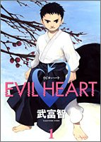 EVIL HEART 全3巻