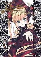 ローゼンメイデン 1 (ヤングジャンプコミックス)