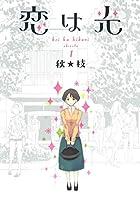 恋は光 1 (ヤングジャンプコミックス)
