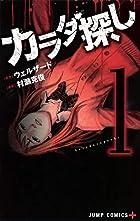 カラダ探し 1 (ジャンプコミックス)