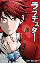 ラブデスター 1 (ジャンプコミックス)