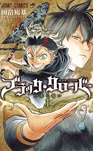 OVAの次はTVアニメ!魔力のない少年が魔法帝を目指す物語「ブラッククローバー」