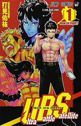 ジャンプコミックス 全3巻