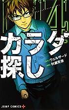 カラダ探し 4 (ジャンプコミックス)