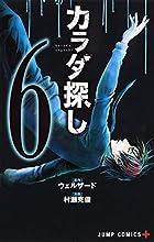 カラダ探し 6 (ジャンプコミックス)