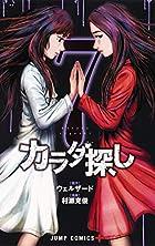 カラダ探し 7 (ジャンプコミックス)