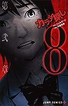 カラダ探し 8 (ジャンプコミックス)
