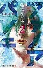 ファイアパンチ 2 (ジャンプコミックス)