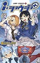 i・ショウジョ+ 8 (ジャンプコミックス)