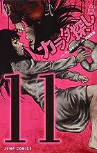 カラダ探し 11 (ジャンプコミックス)
