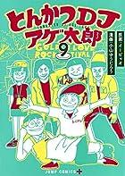 とんかつDJアゲ太郎 9 (ジャンプコミックス)