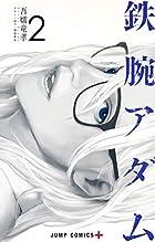 鉄腕アダム 2 (ジャンプコミックス)