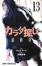 カラダ探し 13 (ジャンプコミックス)