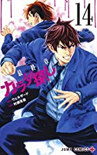 カラダ探し 14 (ジャンプコミックス)