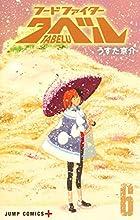 フードファイタータベル 6 (ジャンプコミックス)