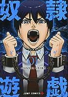 奴隷遊戯 1 (ジャンプコミックス)