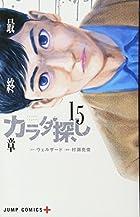 カラダ探し 15 (ジャンプコミックス)