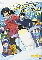 エンペラーといっしょ 4 (ジャンプコミックス)