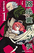 路地裏バンチ 1 (ジャンプコミックス)