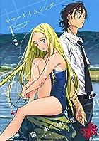 サマータイムレンダ 1 (ジャンプコミックス)
