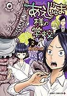 あえじゅま様の学校 2 (ジャンプコミックス)
