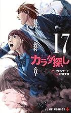 カラダ探し 17 (ジャンプコミックス)