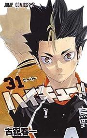 Haikyu!! Vol.31