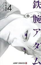 鉄腕アダム 4 (ジャンプコミックス)