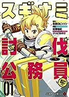 スギナミ討伐公務員~異世界勤務の人々~ 1 (ジャンプコミックス)
