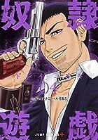 奴隷遊戯 4 (ジャンプコミックス)