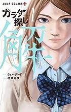 カラダ探し 解 1 (ジャンプコミックス)