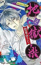 地獄楽 2 (ジャンプコミックス)
