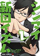 シンマイ新田イズム 1 (ジャンプコミックス)