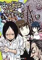 あえじゅま様の学校 3 (ジャンプコミックス)