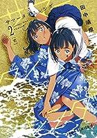 サマータイムレンダ 2 (ジャンプコミックス)