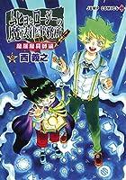 ムヒョとロージーの魔法律相談事務所 魔属魔具師編 1 (ジャンプコミックス)