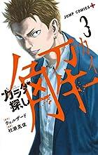 カラダ探し 解 3 (ジャンプコミックス)