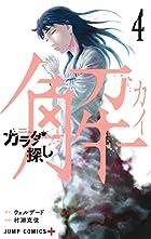 カラダ探し 解 4 (ジャンプコミックス)
