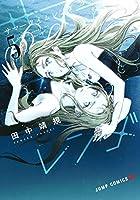 サマータイムレンダ 5 (ジャンプコミックス)