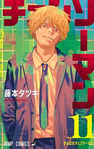 3月4日発売 集英社 チェンソーマン 11 藤本タツキ