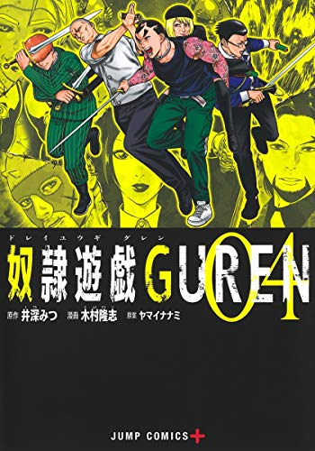 3月4日発売 集英社 奴隷遊戯GUREN 4 木村隆志 井深みつ ヤマイナナミ