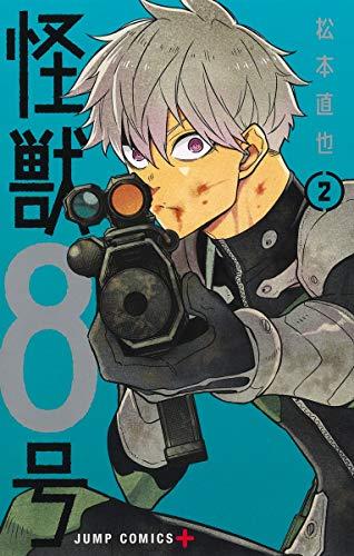 3月4日発売 集英社 怪獣8号 2 松本直也