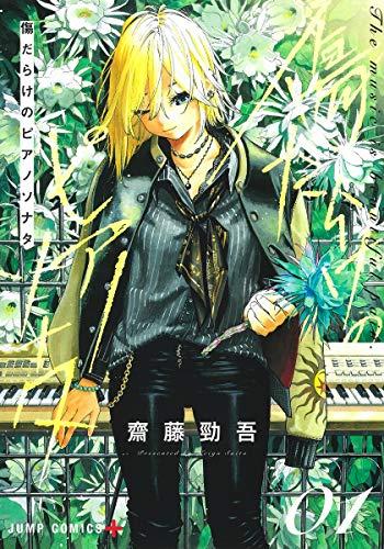 3月4日発売 集英社 傷だらけのピアノソナタ 1 齋藤勁吾