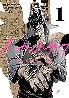 ノー・ガンズ・ライフ 1 (ヤングジャンプコミックス)